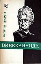 Вивекананда by Владислав…