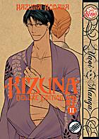Kizuna Volume 2 Deluxe Edition (Yaoi) (Yaoi…