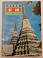泰國 by 狄韋