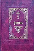 Псалтир by Синод РПЦ