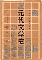 元代文学史 / Yuan dai wen xue shi by…