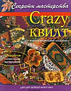 Crazy квилт by Dzhudit Beyker Montano