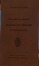 Православное…