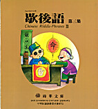 Chinese riddle-phrases III =…