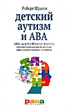 Детский Аутизм и ABA by…
