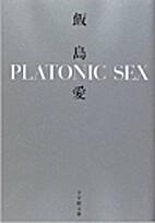 プラトニック・セックス by 飯島…