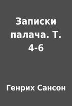 Записки палача. Т. 4-6 by…
