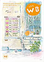 Waseda Bungaku Free Paper WB…