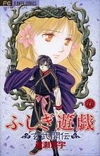 Fushigi Yūgi Genbu Kaiden, Vol. 5 by Yuu…