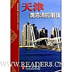 Tianjin: Bohai Bay, Pearl (Vol.2)…