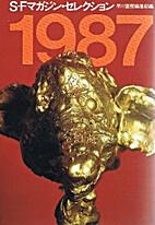 S‐Fマガジン・セレクション〈1987…