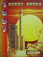 上海威龙模型年刊1997 by…