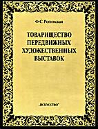 Tovarischestvo neredvizhnykh…