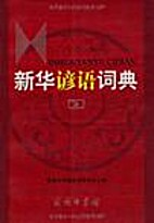 Xinhua Proverbs Dictionary (Paperback) by…