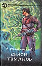 Сезон Туманов by E. Gylyakovski