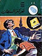 لغز كنز السلطان by عصمت…