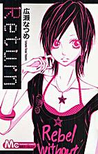 Return (マーガレットコミックス)…