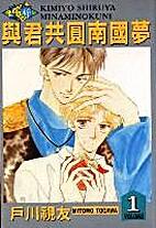 Kimiyo Shiruya Minami no kuni vol. 1 by…