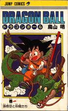 Dragon Ball, Volume 1: The Monkey King by…