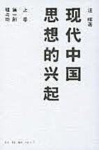 現代中國思想的興起 by 暉 汪