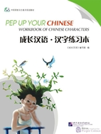Pep Up Your Chinese Workbook of Chinese…