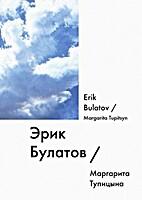 Erik Bulatov by Margarita Tupitsyn