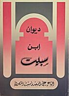 ديوان ابن سبيت by علي بن…