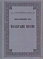 Izabrane pesme by Jovan Jovanović Zmaj