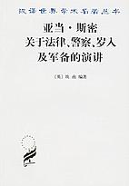 汉译世界学术名著丛书 经济 -…