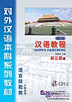 Chinese Course (revised edition) 3A - 2CD by…