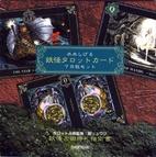 World Spirits Tarot Deck (No Sekai Yokai) by…