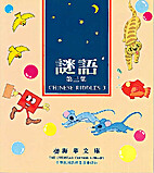 Chinese riddles 3 = 謎語第三集 by Wang…