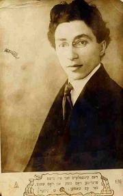 Author photo. Shmuel Nigger (Chorny)