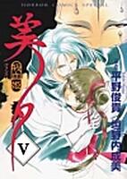 Vampire Princess Miyu, Volume 5: Nature by…