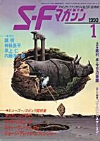 S-Fマガジン 1990年 01月号