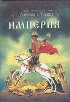 Империя (Imperiya) by Gleb. V.…