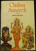 Chalisa Sangreh (with Aarties) by Diamond…