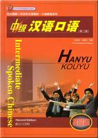 中級漢語口語(提高篇)[第2版](含MP3…