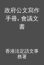 政府公文寫作手冊. 會議文書 by…