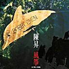 風箏 The Kite by Bobby Chen