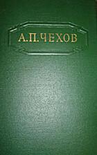 Собрание сочинений 3 by А.…