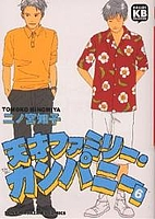 Tensai Family Company 06 by Tomoko Ninomiya
