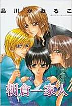 Asakura Ke no Hitobito vol. 1 by Kaoruko…