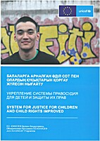 System for justice by UNICEF Kazakhstan