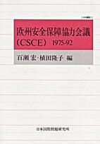 欧州安全保障協力会議(CSCE)…