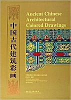 Ancient Chinese Architectural Colored…