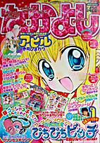 Nakayoshi (なかよし) Year 2004, Vol. 1…