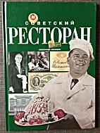 советский ресторан by…