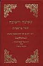 צאינה וראינה - ספר…