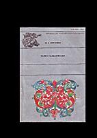 Тайга селькупская by Ю.Б.…